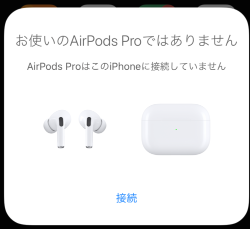 AirPodsPro_AirPodsPro接続