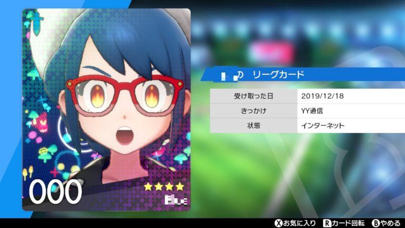 SoftBank Airでポケモンソードをプレイ