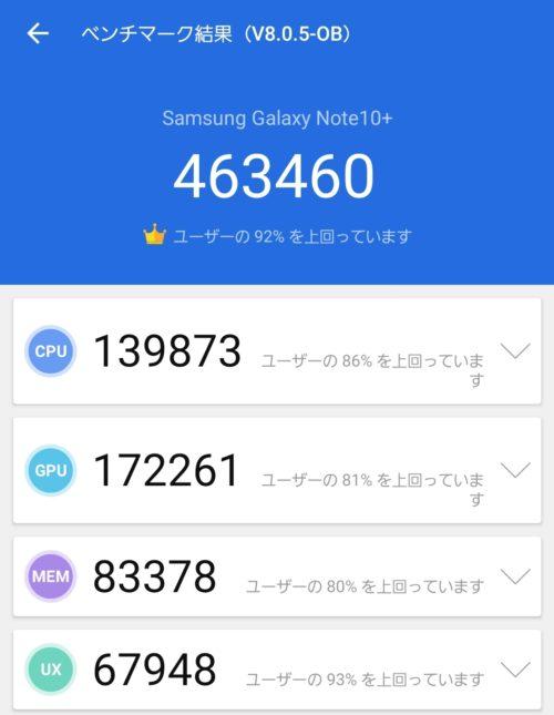GalaxyNote10+_ベンチマーク