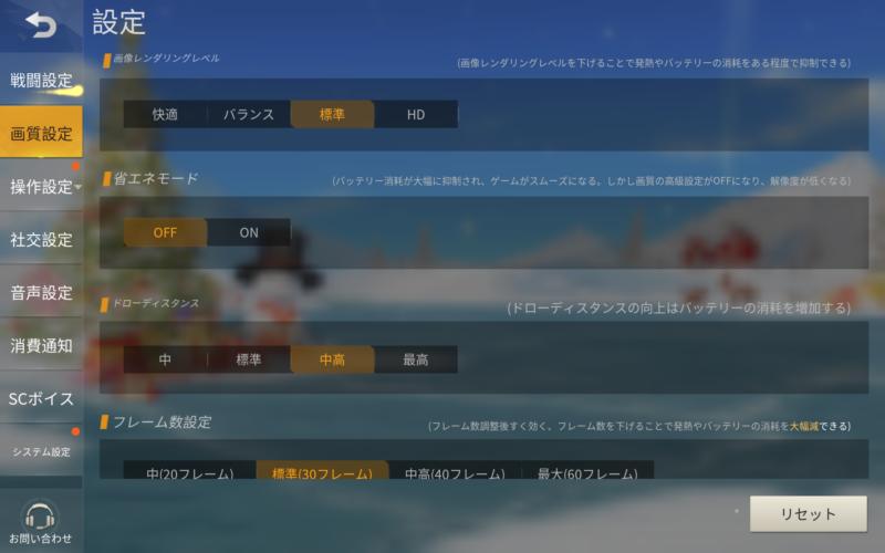 FireHD10_荒野行動画質