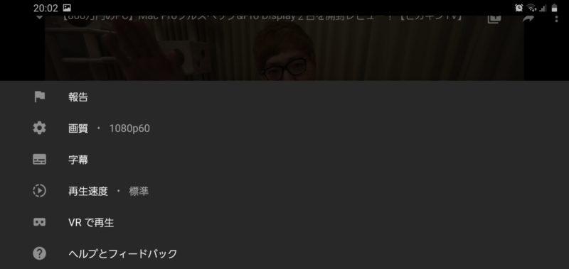 どんなときもWiFi2階_2階YouTube画質