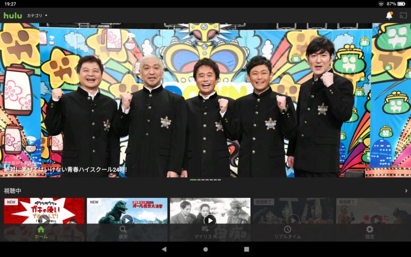 FireHD10_Hulu画面
