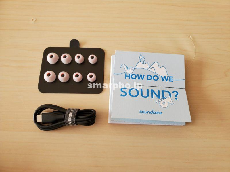 SoundCore Liberty Air2_付属品