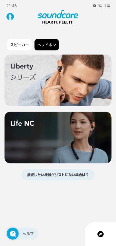 SoundCore Liberty Air2_ペアリングメニュー