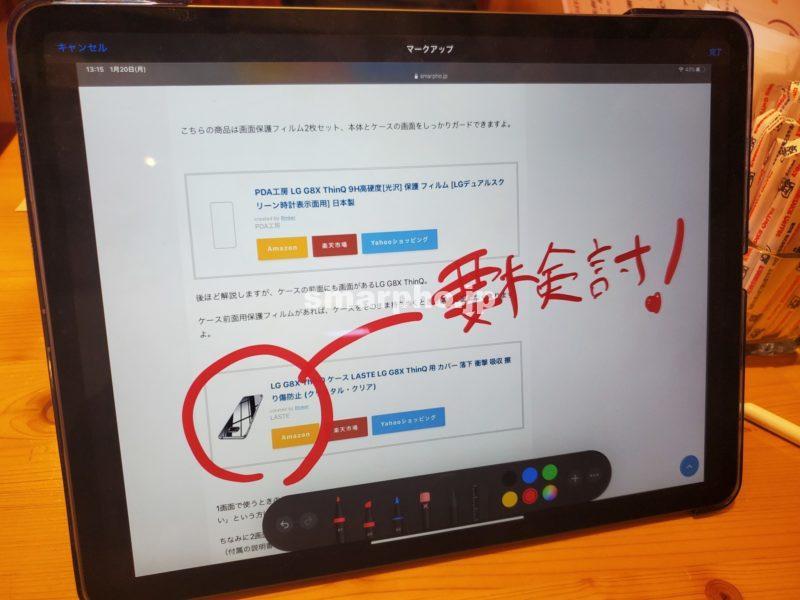iPadPro12.9_メモ書き