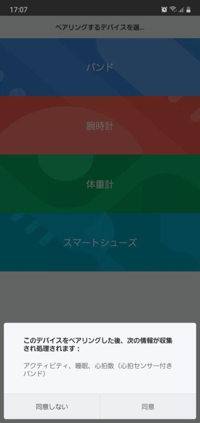 MiSmartBand4_ペアリング