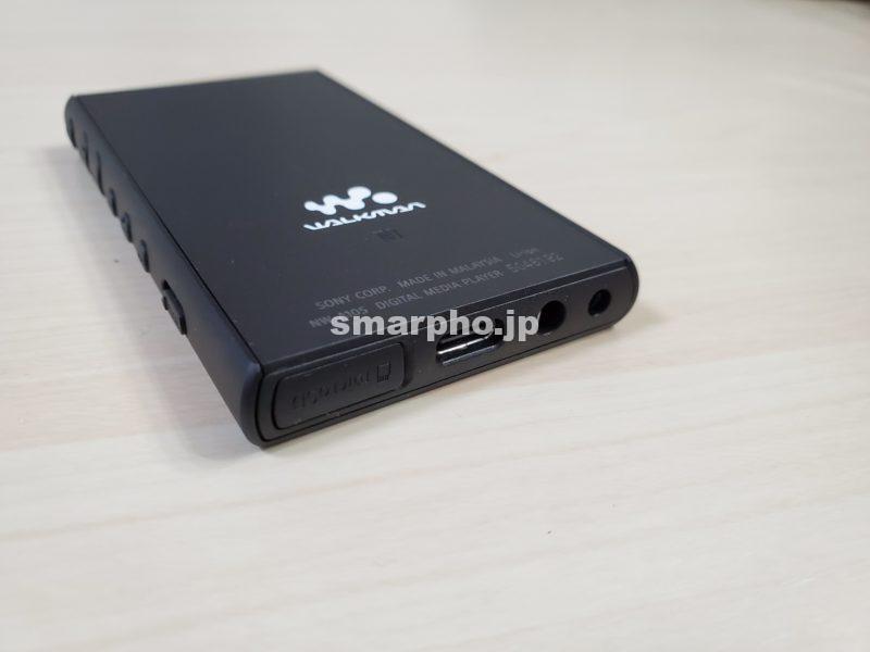 NW-A105_充電端子