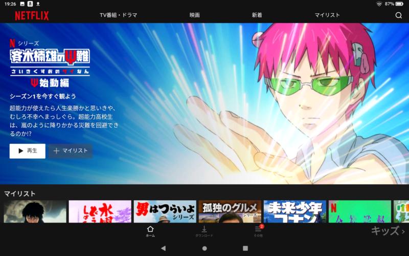 FireHD10_Netflix画面