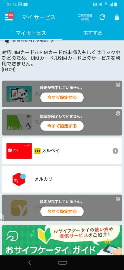 G8XThinQ_おサイフケータイ