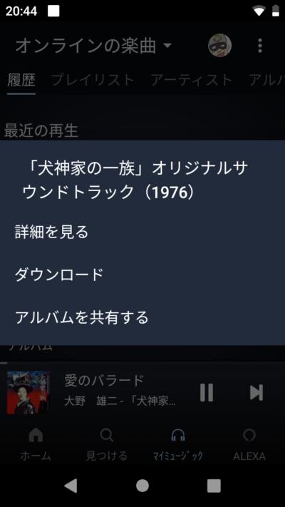 NW-A105_AmazonMusicダウンロード
