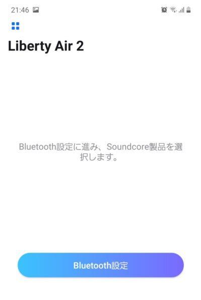 SoundCore Liberty Air2_ペアリング設定開始