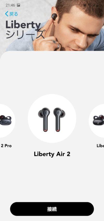 SoundCore Liberty Air2_ペアリング機種選択