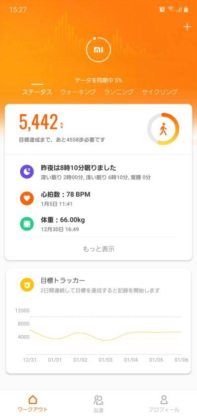 MiSmartBand4_MiFitメニュー