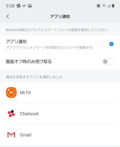 MiSmartBand4_アプリ通知