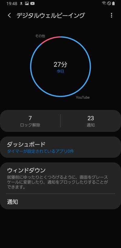 GalaxyA7_デジタルウェイルビーイング