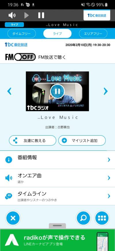 GalaxyA20_FMラジオ