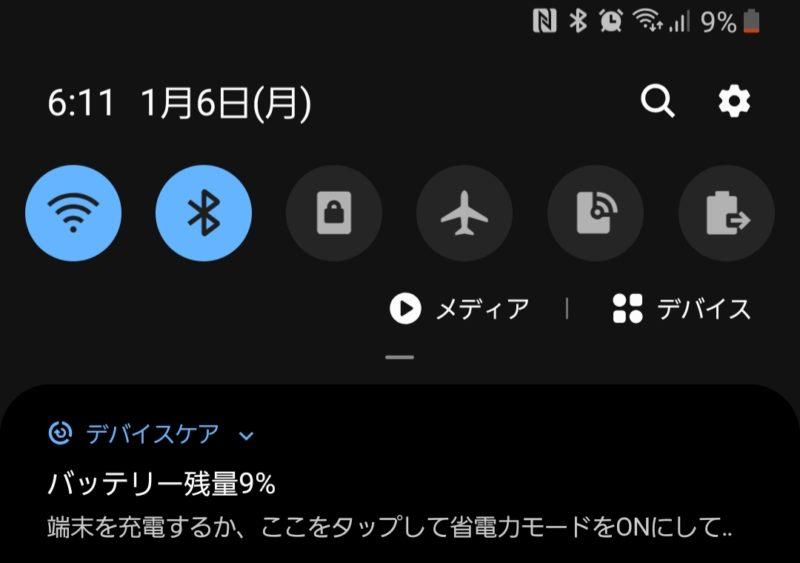 WirelessCharger_Galaxy充電前