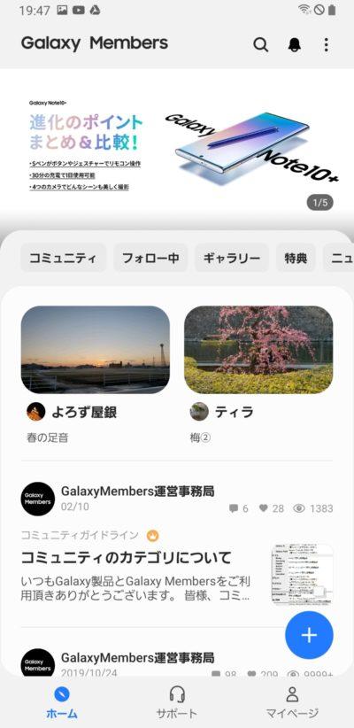 GalaxyA7_公式アプリ