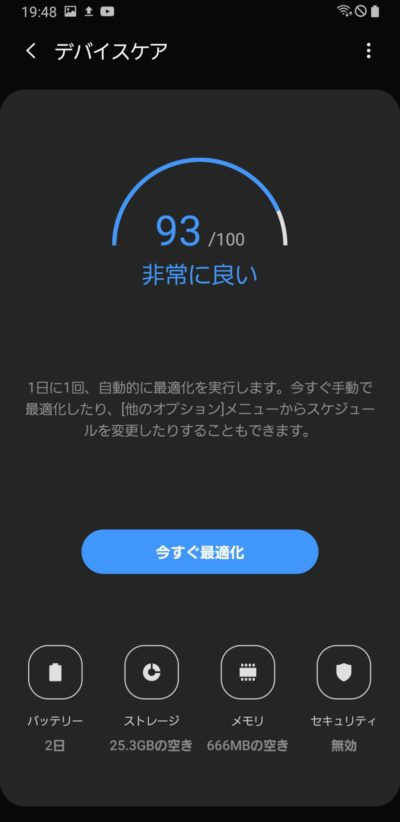 GalaxyA7_デバイスケア