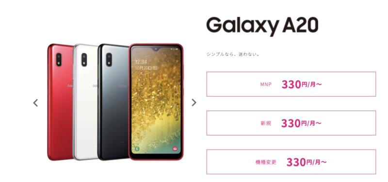 GalaxyA20 UQモバイル