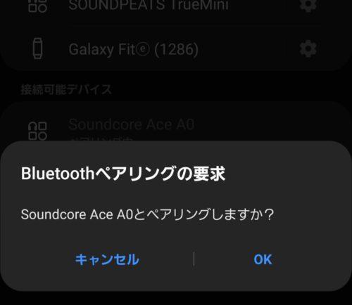 SoundcoreAceA0_ペアリング要求