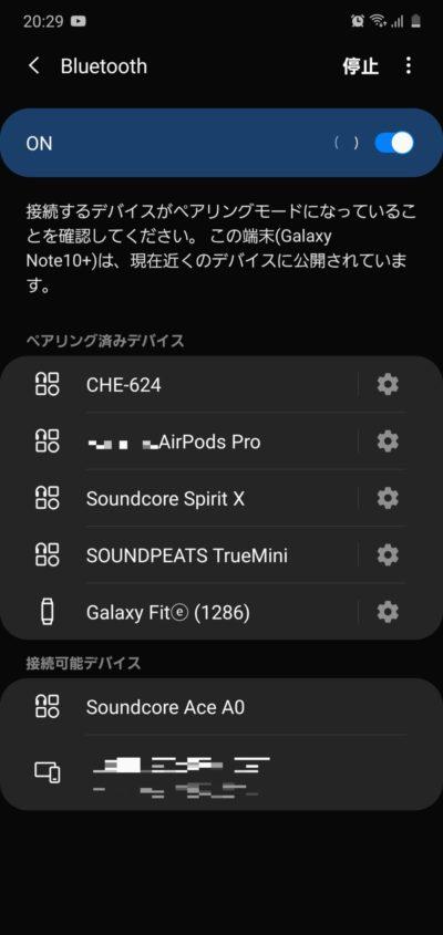 SoundcoreAceA0_ペアリングリスト