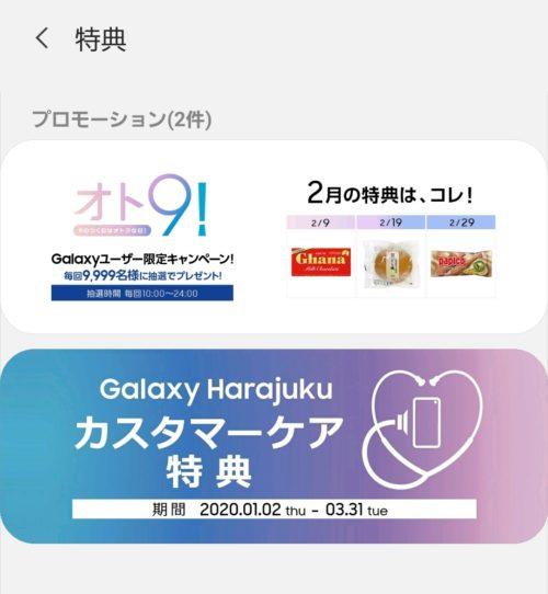 GalaxyA7_オト9