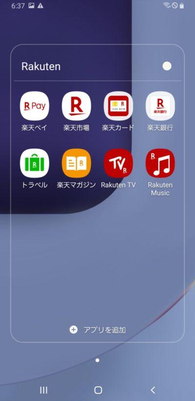 GalaxyA7_楽天アプリ