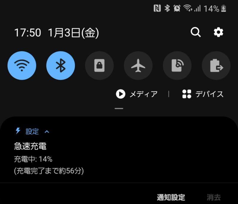 TRAVELADAPTER_Galaxy充電前
