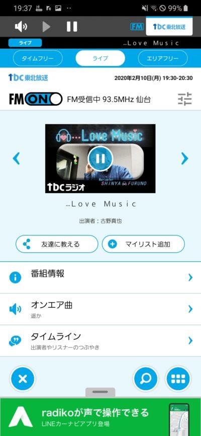 GalaxyA20_FMラジオ再生中