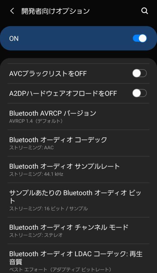 TrueMini_Bluetoothコーデック