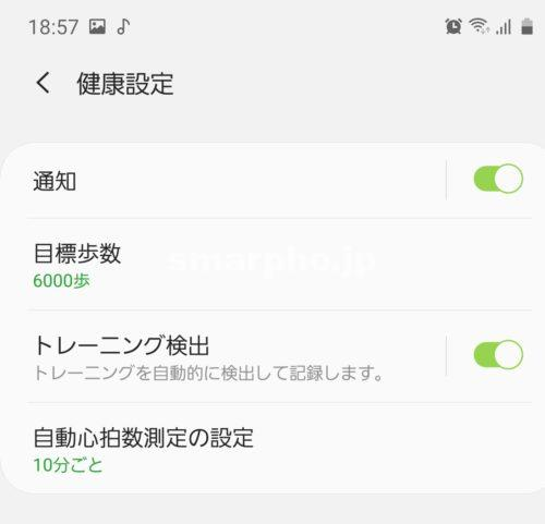 GalaxyFite_アプリ健康設定