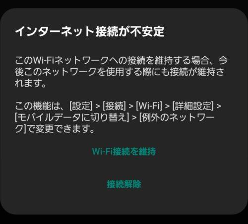 DVDミレル_Wi-Fi接続不安定