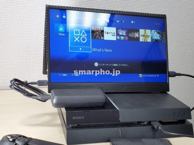 モバイルモニター_PS4接続