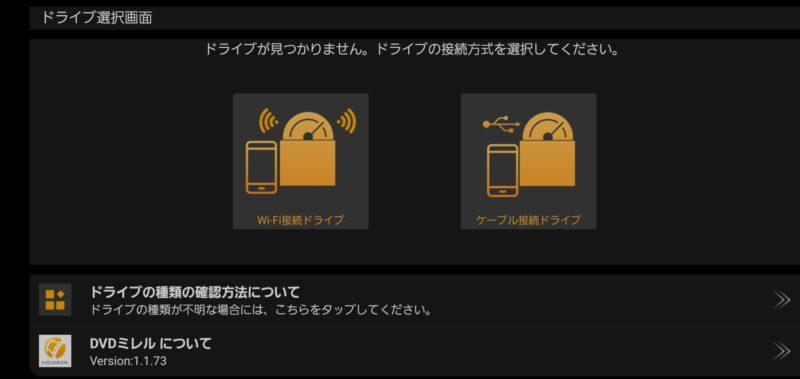 DVDミレル_ドライブ選択