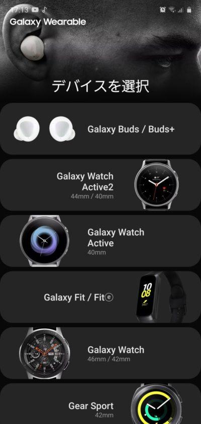 GalaxyFite_アプリ起動