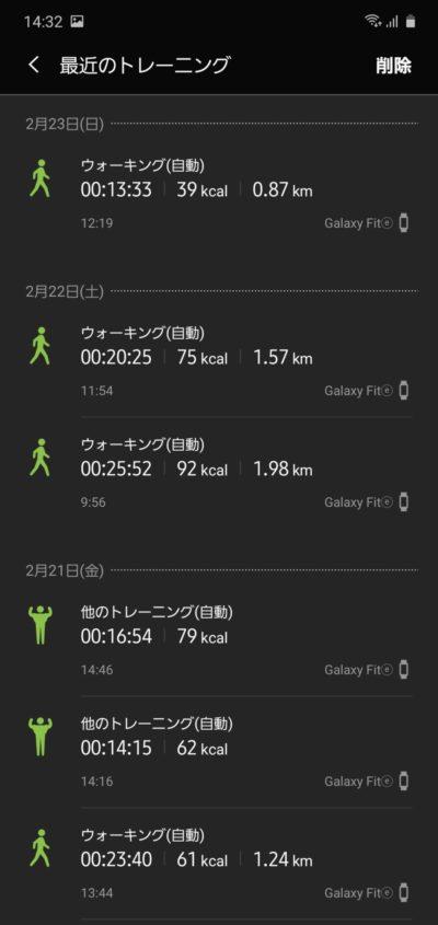 GalaxyFite_トレーニング画面
