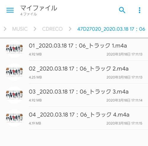 DVDミレル_CD取り込み済み音楽ファイル