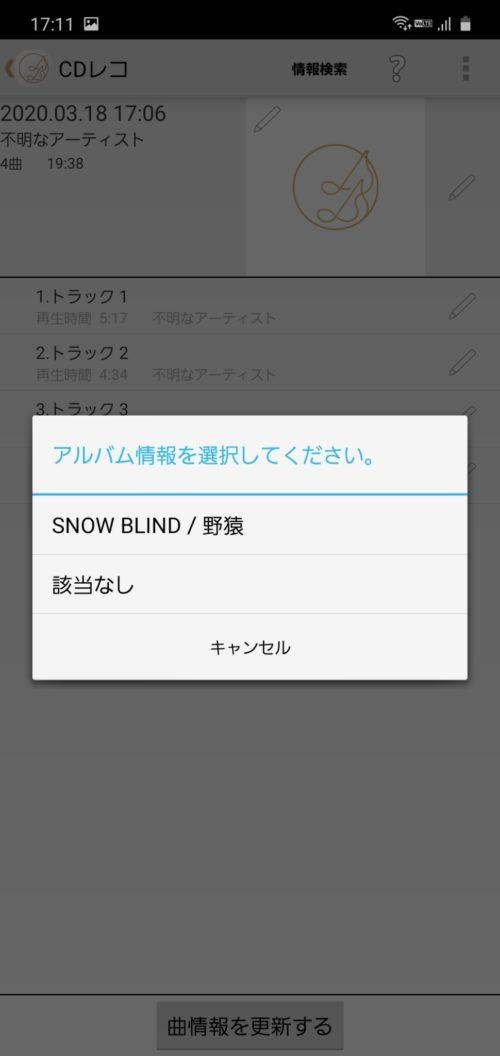 DVDミレル_CD情報検索完了