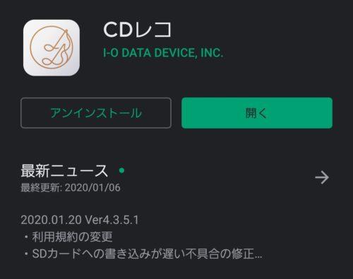 DVDミレル_CDレコアプリ