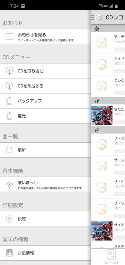 DVDミレル_CD取り込み項目