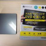 DVDミレル_アイキャッチ