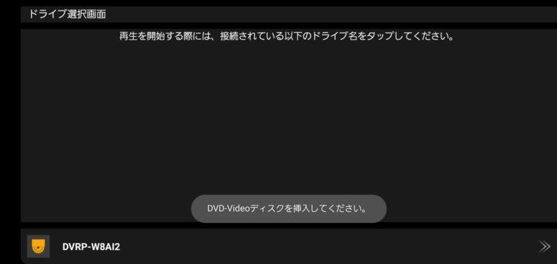 DVDミレル_接続完了