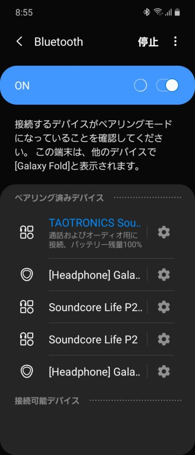 SoundLiberty77_Androidバッテリー残量