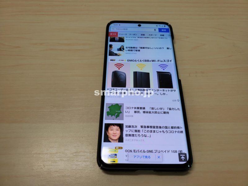 GalaxyS20_Yahooトップページ