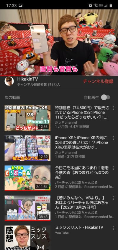 Nextmobile動画_YouTube関連動画1