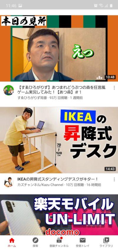 NEXTmobile動画_YouTubeメニュー画面