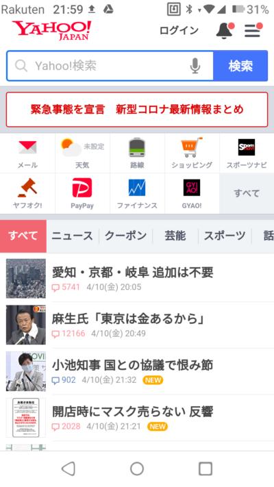 RakutenMini_Yahoo!トップページ