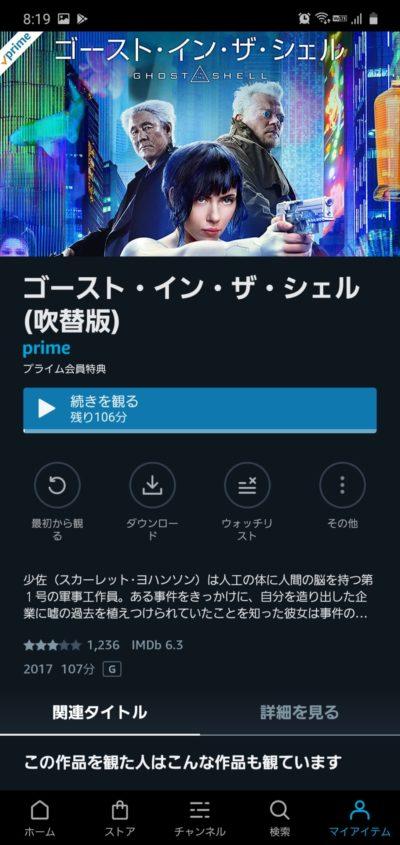 Nextmobile動画_プライムビデオ動画画面