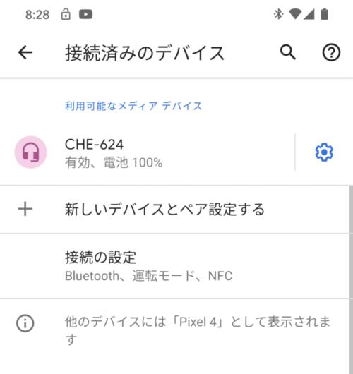 CHE-624_ペアリング完了
